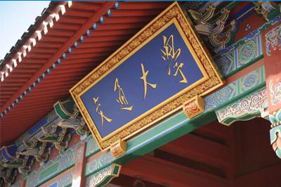上海交通大学留学桥,上海交大留学桥,上海交通大学国际班,上海交通大学出国留学项目